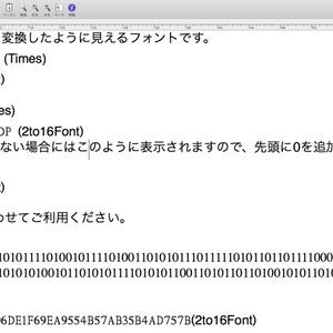 2進数→16進数自動変換フォント