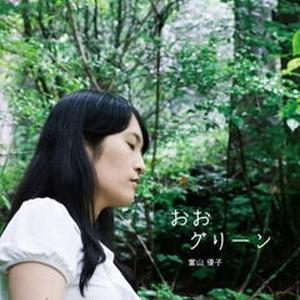 音楽CD 富山優子『おおグリーン』