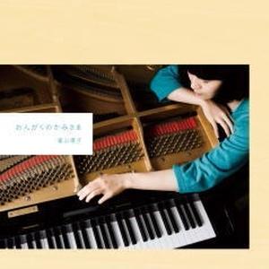 音楽CD 富山優子『おんがくのかみさま』