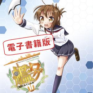艦ログ1巻 電子書籍版