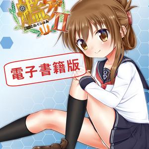 艦ログ2巻 電子書籍版