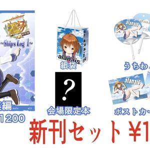 コミックマーケット94 新刊セット