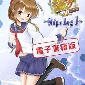 艦ログ総集編 Ship's Log 1 電子書籍版