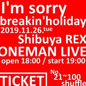 11/26 渋谷REXワンマン ~I'm sorry breakin'holiday~チケット 整理番号21~100シャッフル