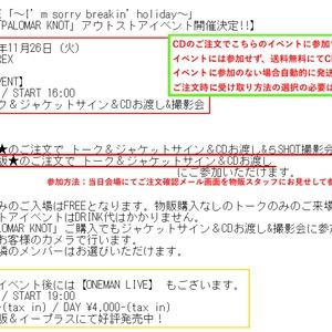 【予約】1st Album 「PAROMAR KNOT」先行予約フォーム【送料無料orイベント受け取り】