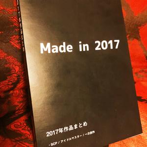 2017年画集「Made in 2017」