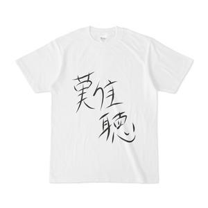 始末屋語録Tシャツ「(難聴」