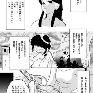 愛は潰えない 総集編