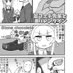 足フェチ先輩観察日記