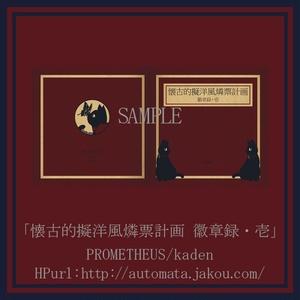 画集「擬洋風燐票計画-徽章録・壱-」