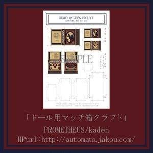 【ドール用】マッチ箱ペーパークラフト
