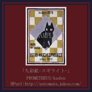 原画【ATCサイズ】