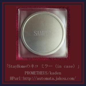 【New!】缶バッジミラー:StayHomeのネコ 手鏡