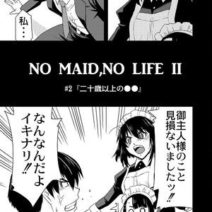 NO MAID,NO LIFE I II III