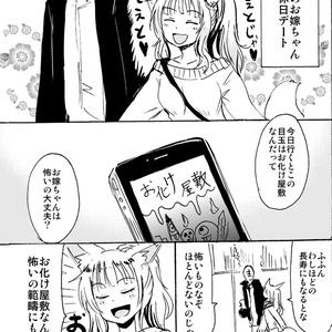 狐のお嫁ちゃんミニ