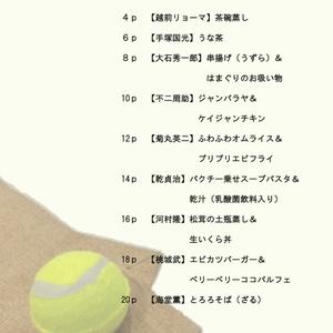 Prince's favorite-テニスの王子様達の好物レシピ-