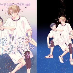 【紙】小猫川くんと小犬丸くん 第二話 ポップコーンとカレーライス ep.1