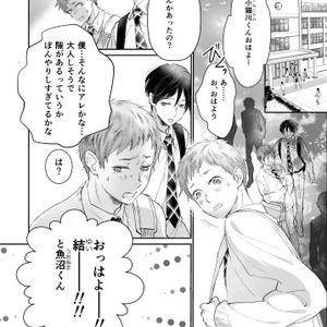 【紙】小猫川くんと小犬丸くん 第二話 ポップコーンとカレーライス ep.2