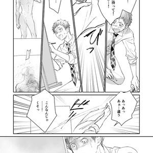 【紙】小猫川くんと小犬丸くん 第二話 ポップコーンとカレーライス ep.3