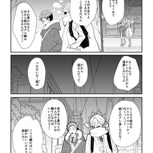 【PDF】小猫川くんと小犬丸くん メリークリスマス!