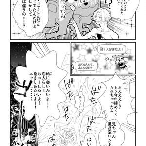 【PDF】小猫川くんと小犬丸くん 「あけましておめでとう!」