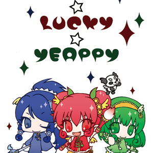 HAPPY☆LUCKY☆YEAPPY