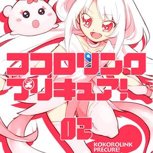 ココロリンクプリキュア! chapter02