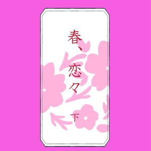春、恋々(下)