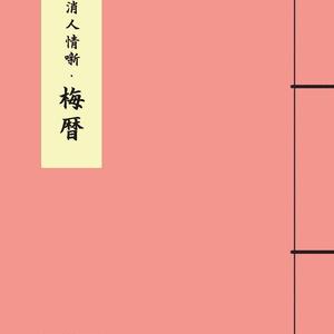 町火消人情噺・梅暦