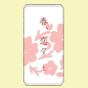春、恋々(上)