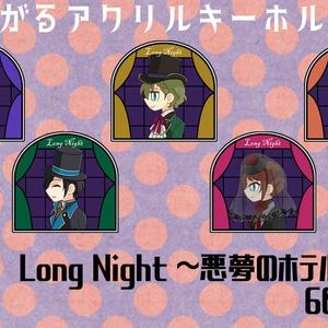 つながるアクキー Long Night ~悪夢のホテル~