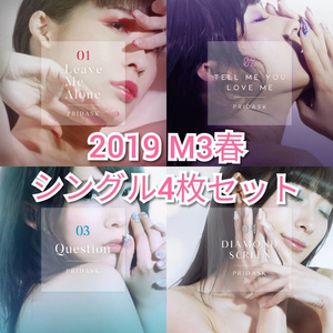 PRIDASK / M3-2019春の新譜セット