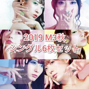 PRIDASK / M3-2019秋の新譜セット