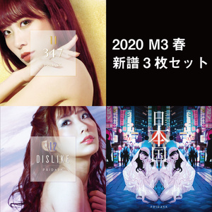 PRIDASK / M3-2020春の新譜セット