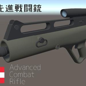 【無配】墺式先進戦闘銃【VRC想定】