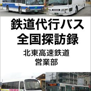 鉄道代行バス 全国探訪録