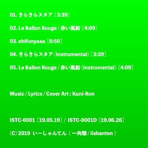 きらきらスタア (DL版/CD版)