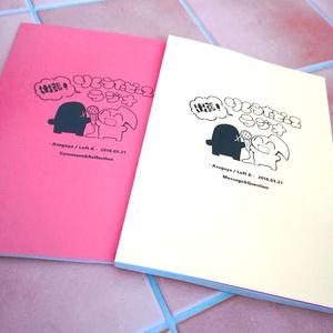 「りくうたピースラジオ」2冊セット