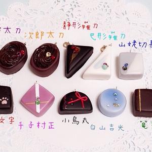 刀剣乱舞チョコレートチャーム