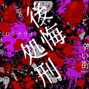 クトゥルフ神話TRPGシナリオ「後悔処刑」