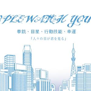 【クトゥルフ神話TRPGシナリオ】people watch you do
