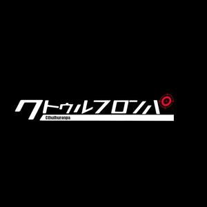【クトゥルフ神話TRPGシナリオ】クトゥルフロンパ
