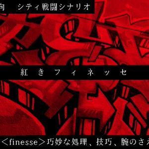 【クトゥルフ神話TRPGシナリオ】紅きフィネッセ