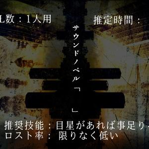 【クトゥルフ神話TRPGシナリオ】サウンドノベル「 」
