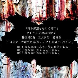 【クトゥルフ神話TRPGシナリオ集】HOBOX