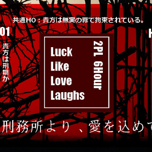 【クトゥルフ神話TRPGシナリオ】Luck Like Love Laughs 刑務所より、愛を込めて。