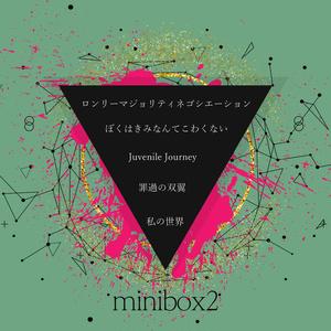 【クトゥルフ神話TRPG】mini box2