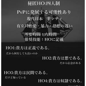 【クトゥルフ神話TRPGシナリオ】船と孤島とプロパガンダ