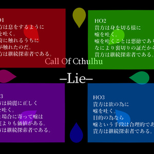 【クトゥルフ神話TRPGシナリオ】─Lie─