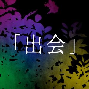 【クトゥルフ神話TRPG】汎用版:愛が重いキャンペーン
